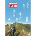 にっぽん百名山 東日本の山4