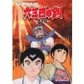 六三四の剣 少年編 DVD-BOX HDリマスター版