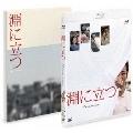 淵に立つ Blu-ray 豪華版[VPXT-71515][Blu-ray/ブルーレイ] 製品画像