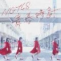 青春時計 (TypeA) [CD+DVD]<初回限定仕様>
