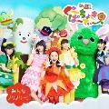 ぐーちょきぱーてぃー ~みんなノリノリー!~ [CD+DVD]