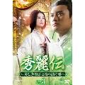 秀麗伝~美しき賢后と帝の紡ぐ愛~ DVD-SET3