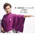 新・演歌名曲コレクション5 -男の絶唱- (Bタイプ)<通常盤>