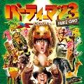 パーティーマン3 ~大地のリディム~ [CD+DVD]