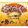 ジャニーズWEST 1stコンサート 一発めぇぇぇぇぇぇぇ!<通常盤>
