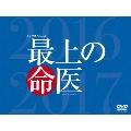 最上の命医 スペシャル2016&2017 DVD-BOX [2DVD+CD]