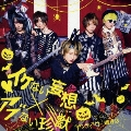 イケない妄想 × アブない珍獣 [CD+DVD]<初回限定盤>