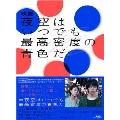 映画 夜空はいつでも最高密度の青色だ 特別版 [Blu-ray Disc+DVD]