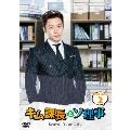 キム課長とソ理事 〜Bravo! Your Life〜 DVD-BOX2[KEDV-0598][DVD] 製品画像