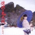 佐渡の鬼太鼓 [CD+DVD]<初回生産限定盤>
