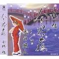 人生思い出橋/風の旅人