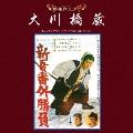 東映傑作シリーズ 大川橋蔵 オリジナルサウンドトラック ベストコレクション