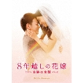 8年越しの花嫁 奇跡の実話 豪華版 [Blu-ray Disc+DVD]<初回限定生産版>