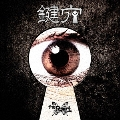 鍵穴 [A-type] [CD+DVD]<生産限定盤>