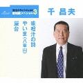 味噌汁の詩/やいま(八重山)/屋台