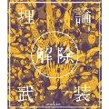 amazarashi LIVE「理論武装解除」<通常版>