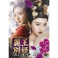 麗王別姫~花散る永遠の愛~ DVD-SET5