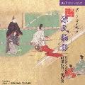 京ことばで綴る源氏物語 日の宮と月の女 紅葉の賀 / 花の宴