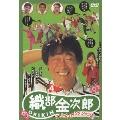 武田鉄矢/プロゴルファー 織部金次郎 4 ~シャンク、シャンク、シャンク~ [PCBP-11360]