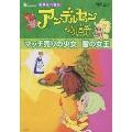 世界名作童話 アンデルセン物語 「マッチ売りの少女/雪の女王」