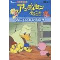 世界名作童話 アンデルセン物語 「みにくいあひるの子」