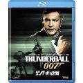 007/サンダーボール作戦