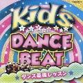 キッズ・ダンス・ビート ダンス基礎レッスン [CD+DVD] CD
