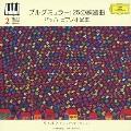 ピアノ・レッスン・シリーズ2 ブルグミュラー:25の練習曲 J・S・バッハ:ピアノ小品集 CD