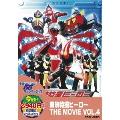 東映特撮ヒーロー THE MOVIE VOL.4<期間限定版>