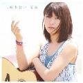 夏海 [CD+DVD]<初回限定盤>