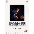 「限りなき愛の讃歌」_ありがとう20周年記念「横浜アリーナ・コンサート」より