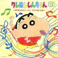 クレヨンしんちゃん主題歌CD ~きかなきゃソン、ソン、そんぐfor you~