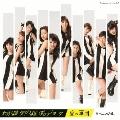 わがまま 気のまま 愛のジョーク/愛の軍団 [CD+DVD]<初回生産限定盤C>