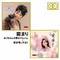 まりちゃんの夢のアルバム + 愛は惜しみなく