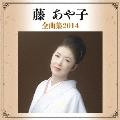 藤あや子 全曲集2014