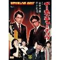 チーモンチョーチュウ シチサンLIVE BEST Vol.1