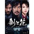 剣と花 <ノーカット版> DVD-BOXI