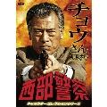 西部警察 キャラクターコレクションシリーズ チョウさん/南長太郎