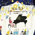 デビュー40周年記念コンサート at 東京国際フォーラム<通常盤>