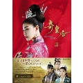 奇皇后 -ふたつの愛 涙の誓い- Blu-ray BOXIII