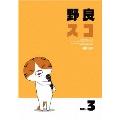 野良スコ Vol.3
