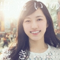 出逢いの続き [CD+DVD]<初回生産限定盤B>