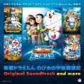 映画ドラえもん のび太の宇宙英雄記 オリジナル・サウンドトラック&モア 映画ドラえもんサウンドトラックヒストリー3
