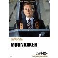 007 ムーンレイカー TV放送吹替初収録特別版