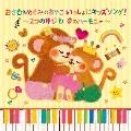 おさむ&めぐみの おやこいっしょにキッズソング! ~2つのゆびわ 夢のハーモニー~ CD