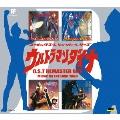 ウルトラマンダイナ O.S.T リマスターBOX<初回限定盤>
