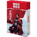真田丸 完全版 第壱集