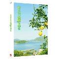モヒカン故郷に帰る [Blu-ray Disc+DVD]<特装限定版>