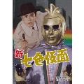 新 七色仮面 DVD-BOX HDリマスター版[DSZS-10020][DVD] 製品画像