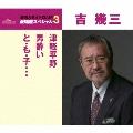 津軽平野/男酔い/と・も・子…